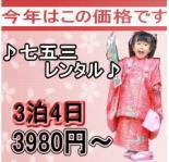 七五三レンタル三泊四日3980円〜