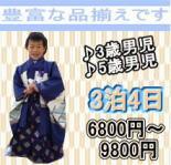 3歳・5歳男児三泊四日6800円〜9800円
