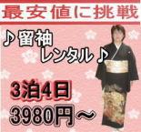 留袖レンタル三泊四日3980円〜