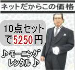 モーニングレンタル10点セットで5250円 <A href=