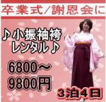 小振袖袴レンタル三泊四日6800円〜9800円