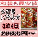 打掛レンタル三泊四日29800円〜