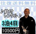 紋付レンタル三泊四日10500円