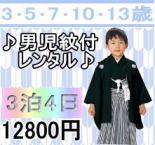 男児紋付レンタル三泊四日12800円