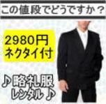 略礼服レンタル2980円